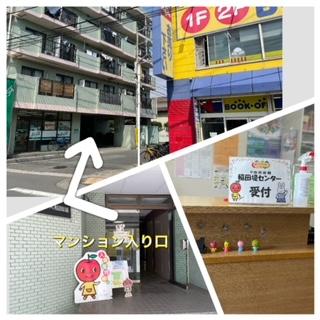 稲田堤センター入口