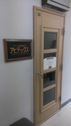アビテックスルーム