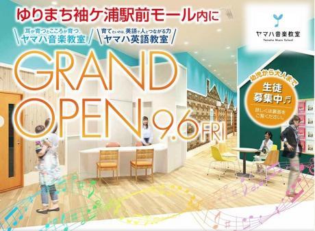2019年9月6日(金)グランドオープン!!