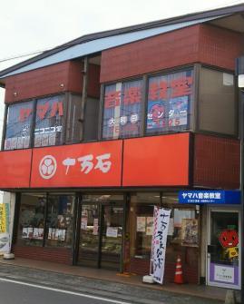 大和田センター外観