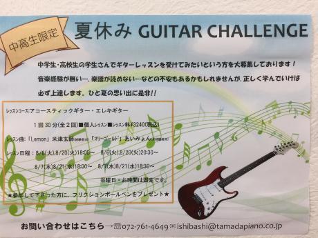 夏休み企画 中高生限定 ギターチャレンジ