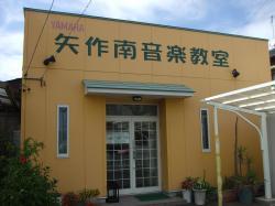 矢作南教室