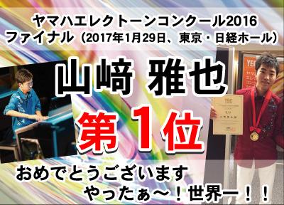 ヤマハエレクトーンコンクール2016(YEC)