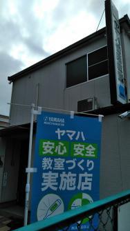 桐山音楽教室