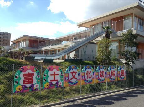 富士文化幼稚園