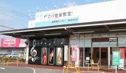 ヨモギヤ楽器 篠原橋センター