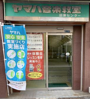 沼津センター 入口