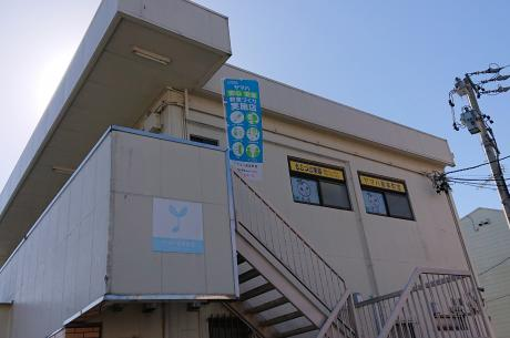 ヤマハ安心安全教室づくり実施店