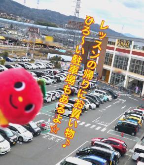フォレオ広島東センター!