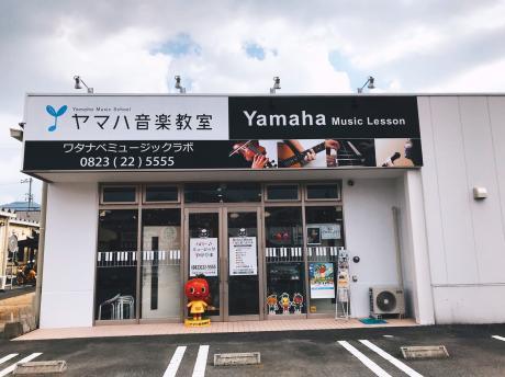 ハローミュージック焼山センター 2020年2月9日移転オープン