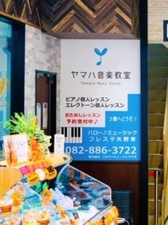 ハローミュージックフレスタ矢野東 2階入口