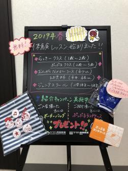 春の無料体験レッスン受付中!!