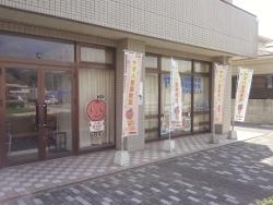 大竹晴海センター 外観・入口