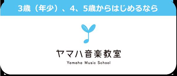 3歳(年少)~小学生 ヤマハ音楽教室