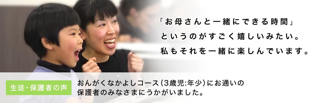 ongakunakayoshi_main