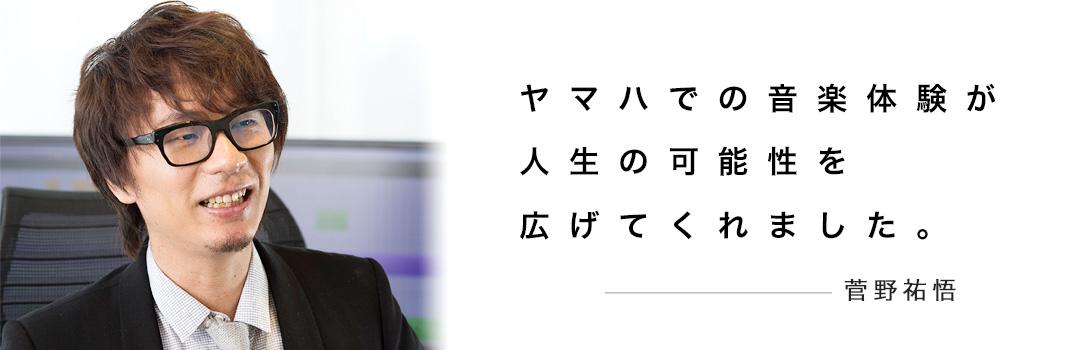 kannoyugo_main
