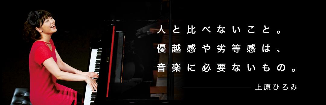 ueharahiromi_main